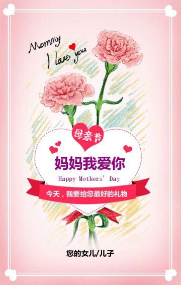 粉色温馨雅致母亲节祝福贺卡