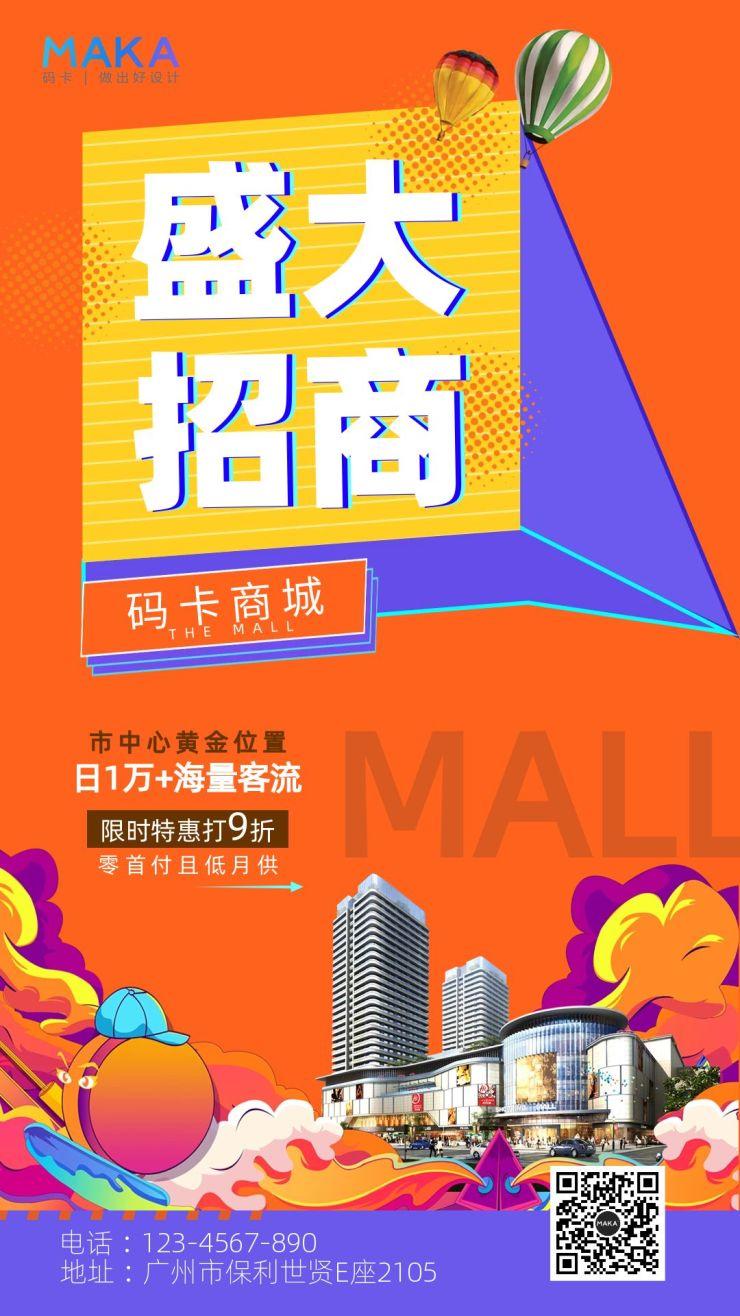 橙色系房地产招商时尚宣传海报