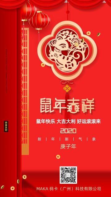 2020鼠年吉祥新年春节红色喜庆新年拜年祝福贺卡海报手机版