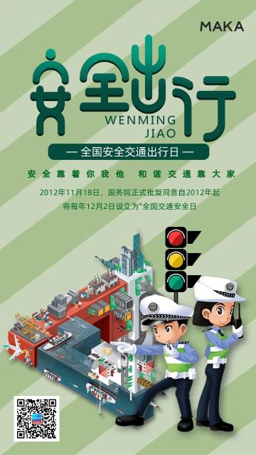 绿色简约风格全国交通安全日公益宣传海报