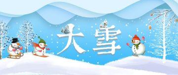 蓝色雪人卡通手绘大雪节气公众号首图