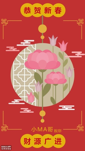 红黄色扁平化中国风春节贺卡/春节拜年/春节祝福/新年贺卡/新年祝福