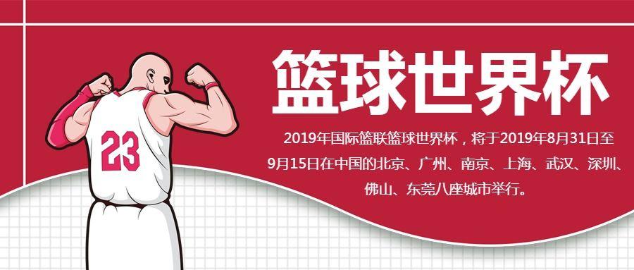 简约扁平风篮球世界杯微信公众号封面
