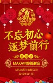 年会邀请,新年快乐,高端大气喜庆中国风年会邀请函