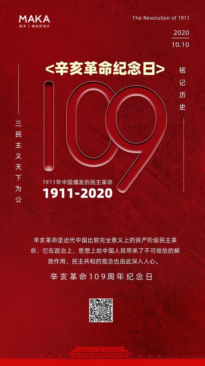 红色宣传辛亥革命纪念日