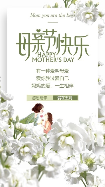 母亲节白绿色唯美时尚节日祝福贺卡