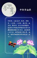 中国风中秋节国庆节节日宣传|月饼宣传|公司团建|邀请函