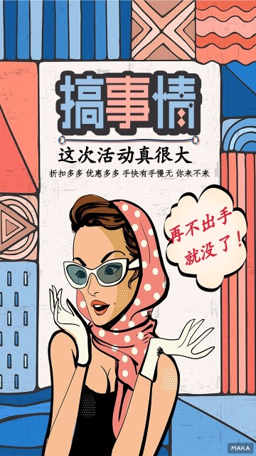 创意潮流波普风格搞事情夏日促销活动海报