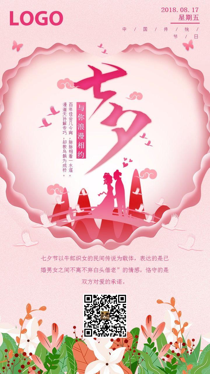 粉红唯美浪漫七夕情人节520商家促销宣传海报