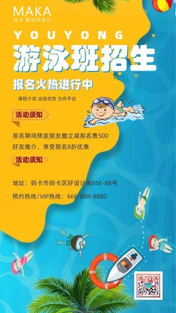 黄色简约卡通游泳招生宣传海报