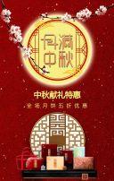 红色传统古风中秋节商家店铺促销活动宣传手机H5