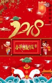2018狗年春节放假通知(企业|淘宝|微商)企业祝福贺卡 新品