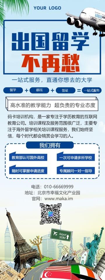 简约风出国留学服务促销宣传海报