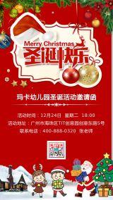 圣诞节红色大气中国风教育培训机构活动邀请海报