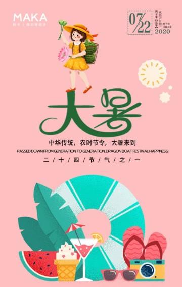 大暑习俗宣传24节气中国传统习俗粉色H5