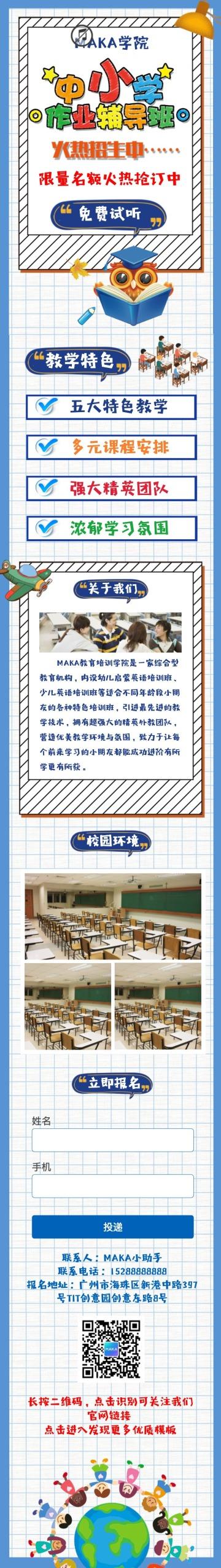 作业辅导班卡通风招生宣传促销H5
