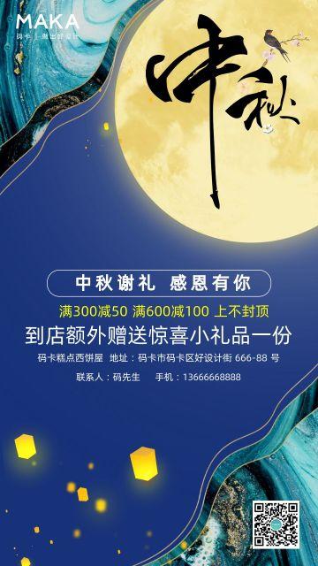 蓝色时尚中秋佳节促销宣传海报