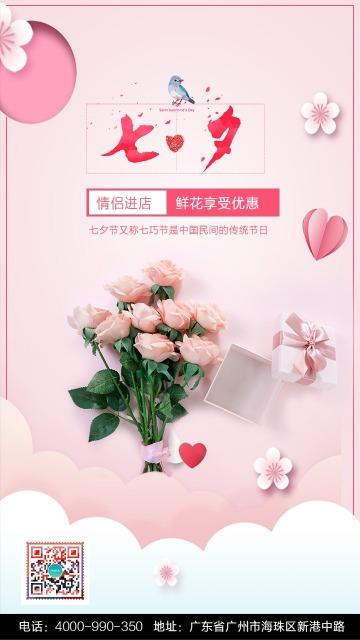 粉色卡通七夕情人节鲜花店优惠促销剪纸风手机海报
