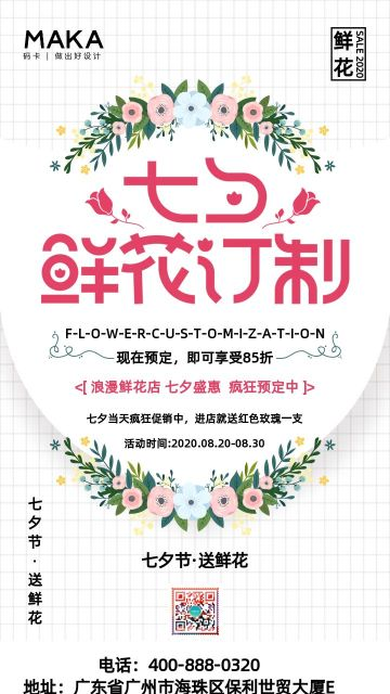 七夕鲜花订制花店促销宣传海报