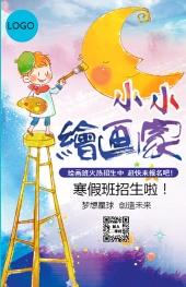 手绘招生培训儿童美术绘画寒假班招生卡通宣传画宣传