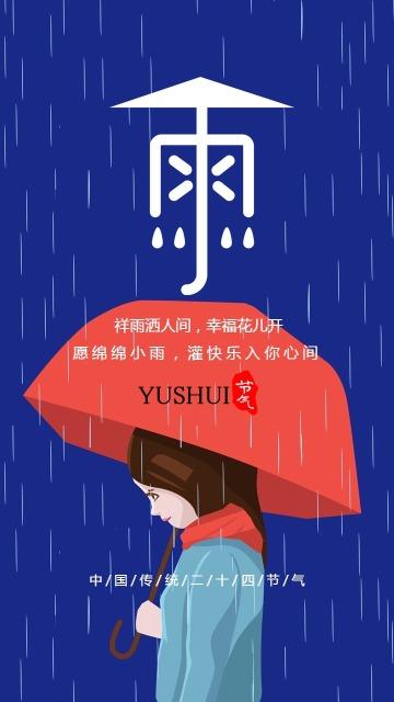 蓝色文艺清新雨水节气日签问候海报
