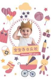 超可爱的甜甜女宝宝百日宴邀请函
