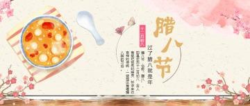 清新淡雅中国风欢庆腊八节公众号通用封面大图