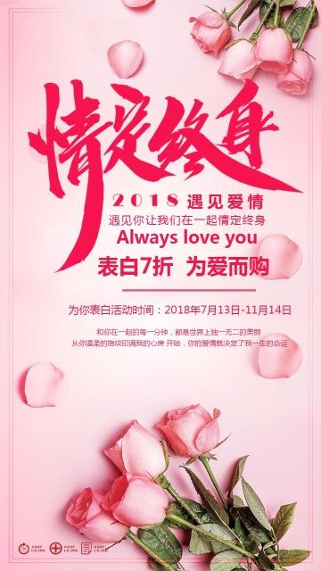 粉色玫瑰情人节表白海报