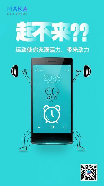 东京奥运会商业手机创意海报设计