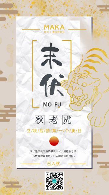 黄色简约末伏传统节气日签宣传手机海报模板