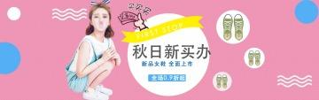 秋日上新时尚潮流女鞋电商banner