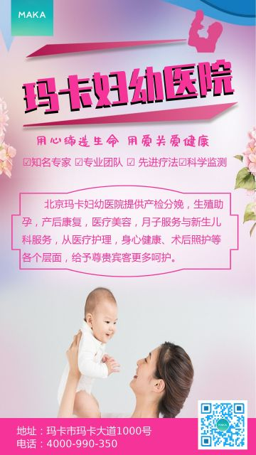 粉色温馨妇幼医院宣传海报