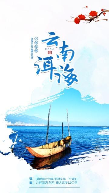云南 云南旅游 旅游海报 旅游广告 云南 旅行社