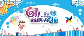 欢乐梦幻六一国际儿童节宣传推广微信公众号首页大图