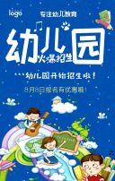 可爱卡通蓝色高端幼儿园招生幼儿园形象宣传