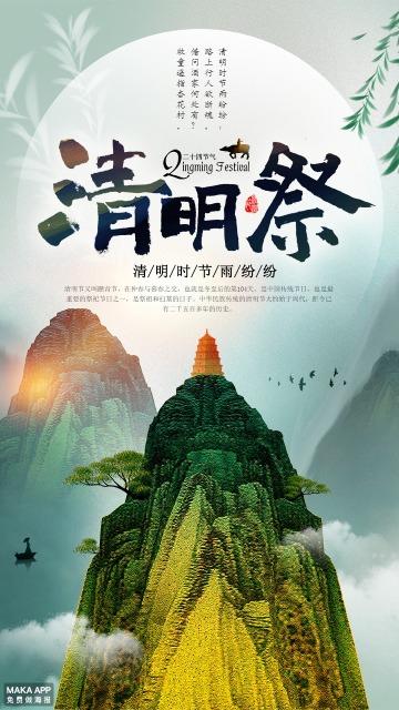 清明祭水墨中国风清明节海报
