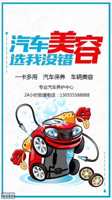 汽车美容汽车养护保养店宣传