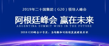 峰会展会邀请公众号封面头图