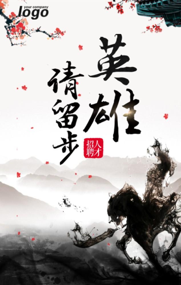 中国风水墨高端大气企业招聘