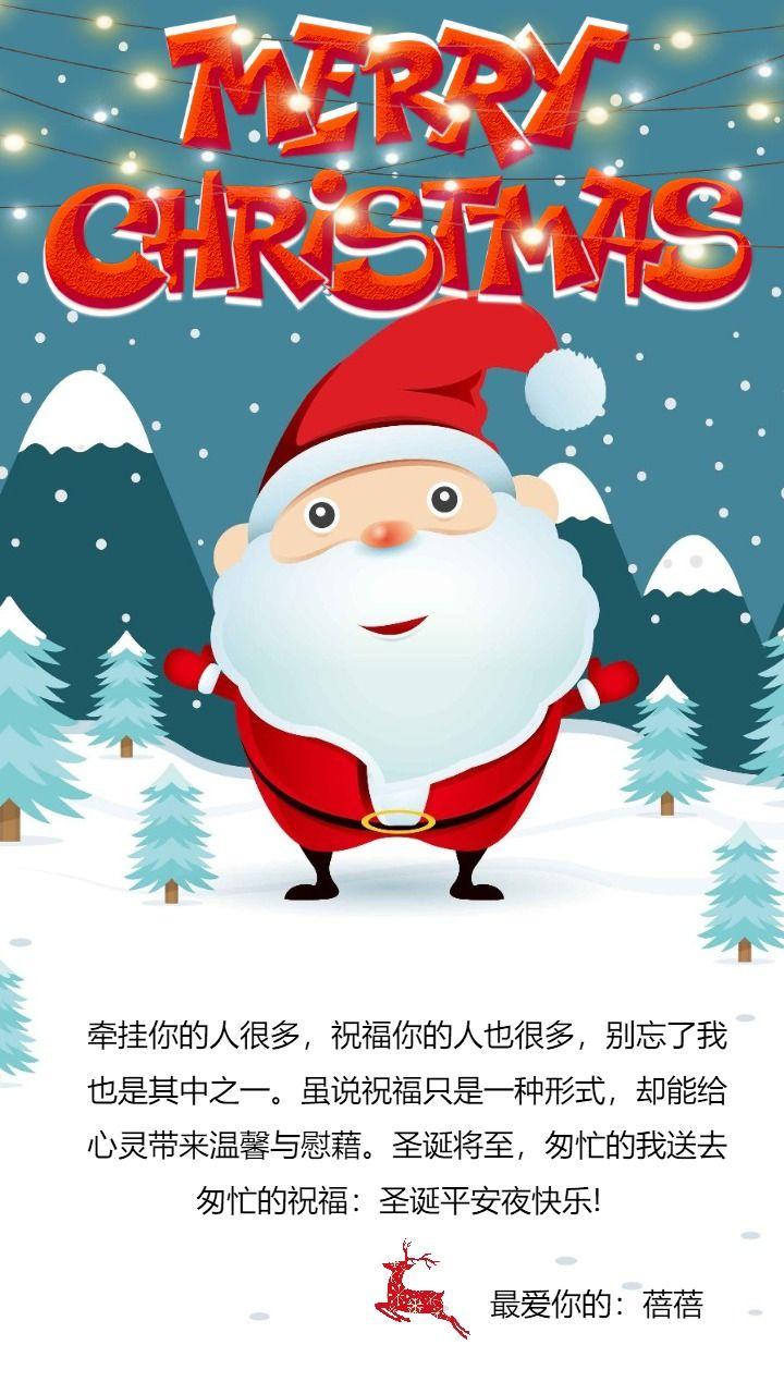 圣诞 圣诞贺卡 圣诞节祝福 朋友圣诞祝福