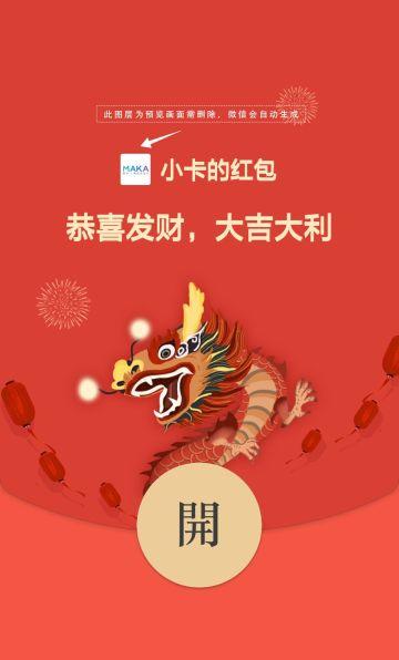 红色喜庆国潮风格新春节微信红包封面