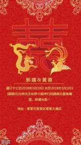 红色喜庆中式婚礼邀请函海报