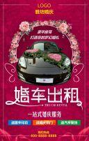 车辆租赁 婚庆用车 婚礼策划服务