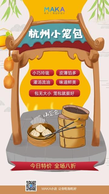 可爱卡通餐饮类杭州小笼包手机宣传海报