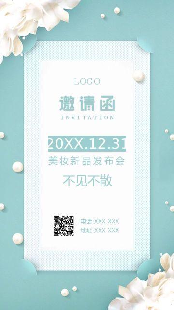 绿色清新新品发布会邀请函手机海报
