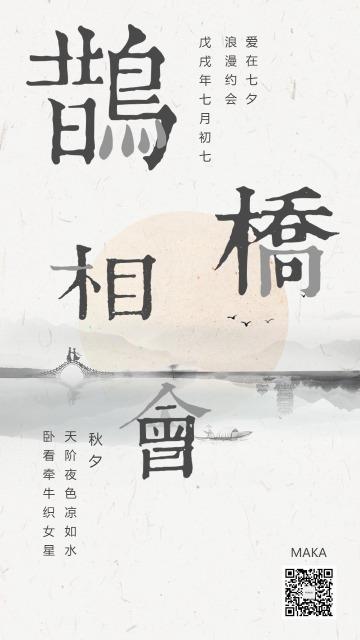 七夕浪漫情缘七夕节情定七夕节中式