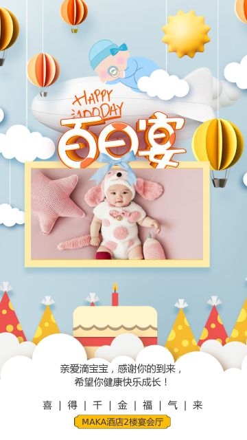 剪纸小清新婴儿生日派对百日宴邀请祝福海报
