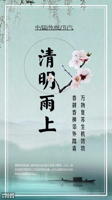 中国传统节气清明