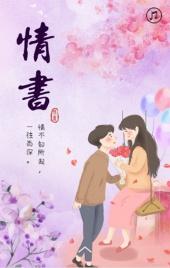 七夕520情人节粉色唯美浪漫手绘小清新情书爱情表白相册H5