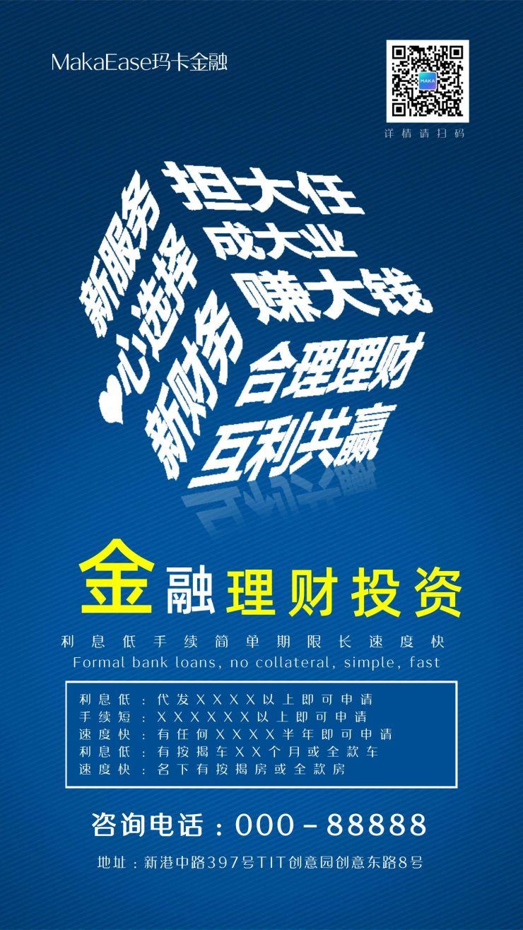 蓝色简约专业银行贷款海报信托拍卖投资理财保险证券宣传海报